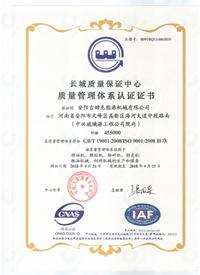 ISO9001标准证书